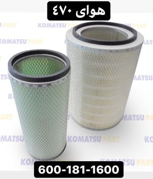 فیلتر هوای کوماتسو