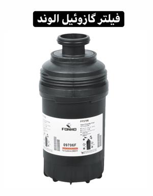فیلتر گازوئیل الوند
